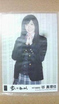 AKB48 前しか向かねえ 劇場盤生写真 谷真理佳 即決
