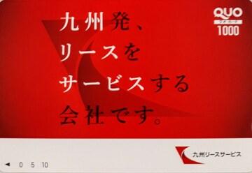 QUOカード 1000円 広告柄 送料無料