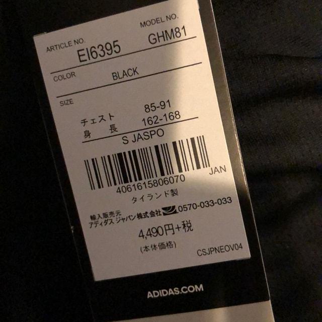 アディダス トレーニングシャツ サイズ S < ブランドの