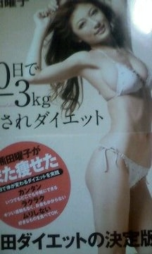 妊娠しやがった熊田曜子「10日でー3kg愛されダイエット