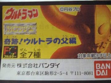 HGシリーズウルトラマン奇跡!ウルトラの父編全7種