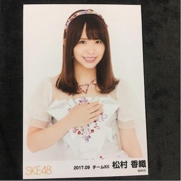 SKE48 松村香織 2017.09 生写真 AKB48
