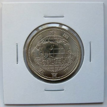 ◆日本国際博覧会(愛知万博)ニッケル黄銅貨 未使用