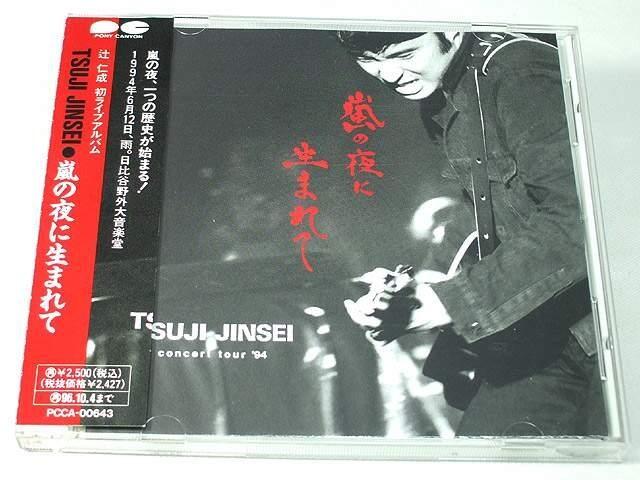 辻仁成CD 嵐の夜に生まれて tour'94  < タレントグッズの