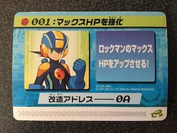 ★ロックマンエグゼ4 改造カード 001:マックスHPを強化★
