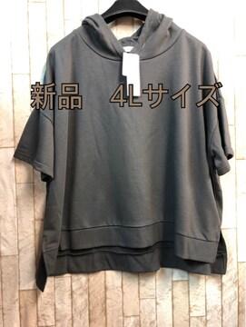 新品☆4L大きいサイズ半袖パーカーゆるシルエット♪☆j829