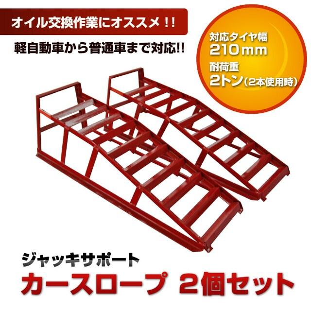 ローダウン車用カースロープ/ジャッキサポート/2個セット < 自動車/バイク