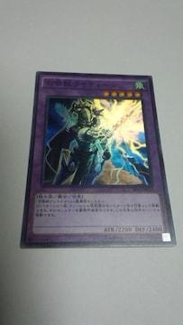 遊戯王 SPFE版 召喚獣ライディーン(スーパー)