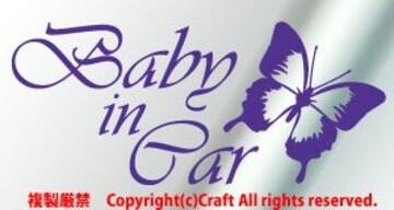 BabyinCar/ステッカー蝶(C/ヴァイオレット)ベビーインカー17