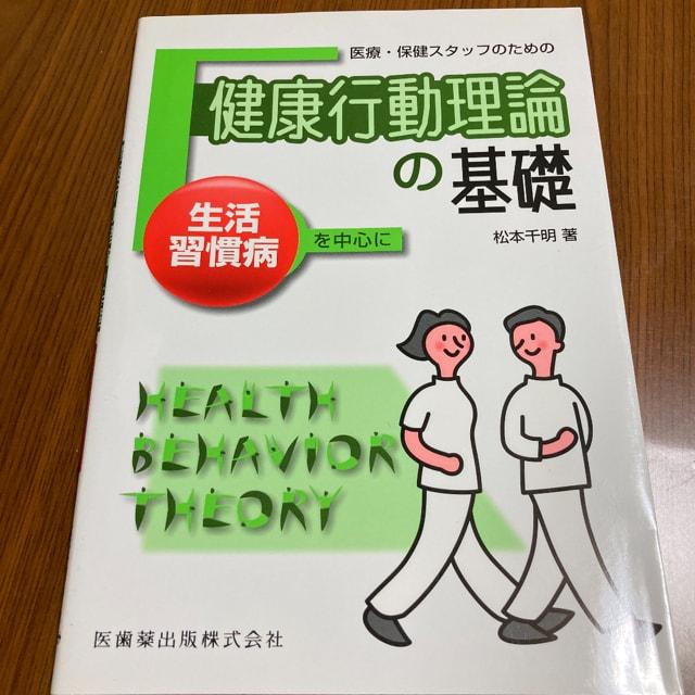 医療・保健スタッフのための健康行動理論の基礎 生活習慣病  < 本/雑誌の