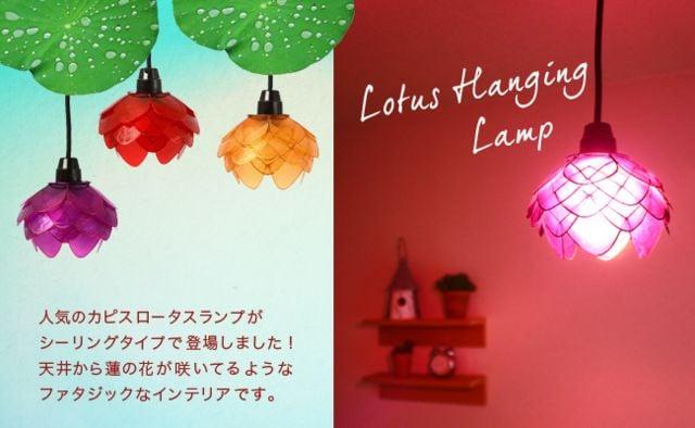 カピス貝で作ったロータスランプシーリングライト天井照明蓮アジアンインテリア  < 家電/AVの