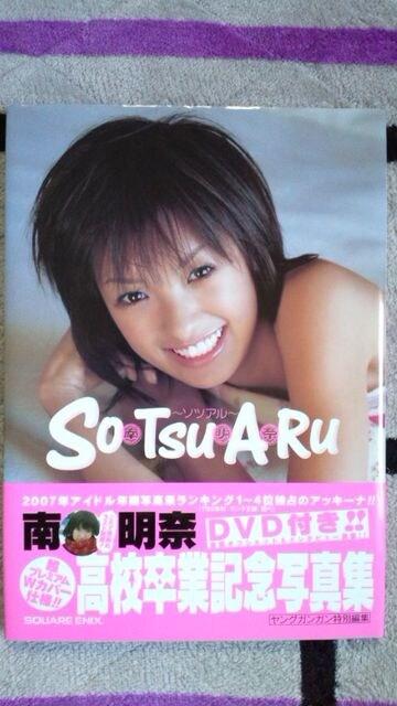 〓南明奈写真集「SoTsuARu」直筆サイン入り〓  < タレントグッズの
