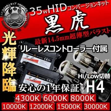 HIDキット 黒虎 H4 Hi/Low切替式 リレーレス 35W 10000K ヘッドライト等 エムトラ