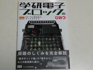 書籍[電子ブロック]学研電子ブロックのひみつ EX-150復刻版がわかる