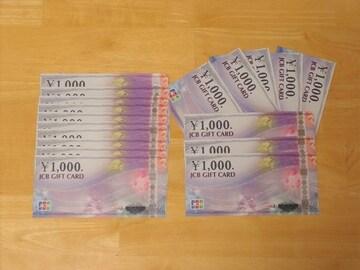 モバペイ各種支払可 JCBギフトカード 18000円分