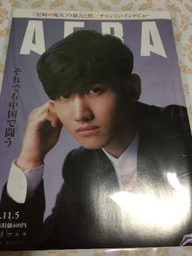 東方神起 チャンミン 表紙 『AERA』2012年11月15日 増大号。
