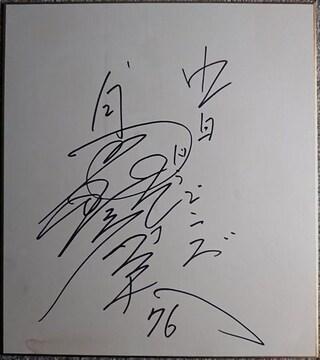 故)島野育夫・直筆サイン色紙 中日ドラゴンズコーチ時代