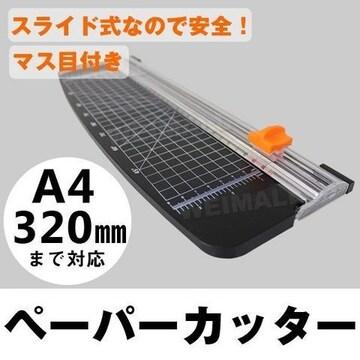 ペーパーカッター A4 ロータリー 小型 A80-k/p