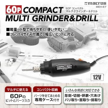 コンパクトマルチグラインダー&ドリル MEH-67 ホビールーター