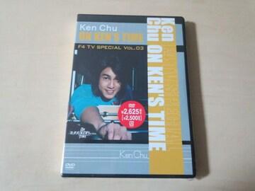 F4 DVD「F4 TV Special Vol.3 ケン・チュウON KEN'S TIME」台湾
