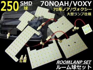 メール便可!70系NOAH/VOXY専用激白SMDLEDルームランプセット