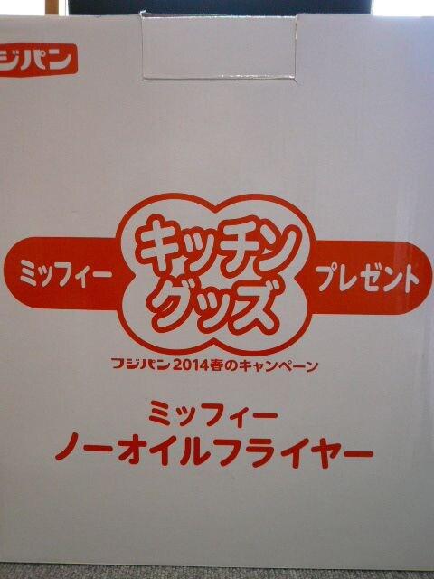 フジパン非売品「ミッフィー ノーオイルフライヤー」(倉) < 家電/AVの