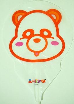 AAA え〜パンダ風船 スイパラ特典 橙 西島隆弘 新品
