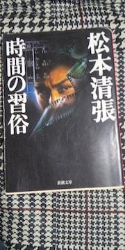 松本清張●時間の習俗■新潮文庫