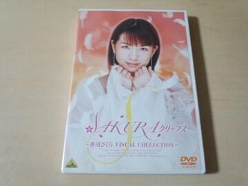 野川さくらDVD「SAKURA クリップス〜VISUAL COLLECTION〜」●
