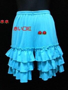 Sサイズ〜*コットン100%裾3段フリル・ショートパンツターコイズブルー