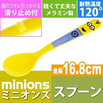 ミニオンズ メラミン製スプーン 滑り止め付 SM5 Sk852