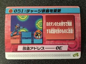 ★ロックマンエグゼ4 改造カード 051:チャージ武器を変更★