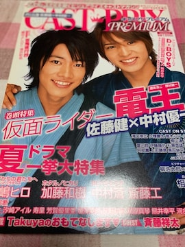 ★1冊/CAST PRIX PREMIUM summer 2007.9