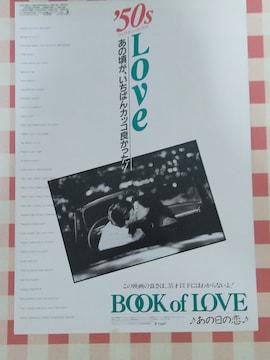 『BOOK OF LOVE あの日の恋』チラシ