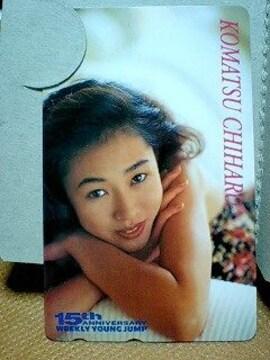 小松千春15周年ヤングジャンプ