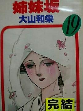 【送料無料】姉妹坂 全19巻完結セット《少女コミック》