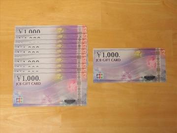 モバペイ各種支払可 JCBギフトカード 11000円分
