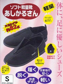 �東yくて歩きやすい リハビリ・介護 ソフト軽量靴 あしかるさん S