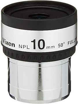 Vixen 天体望遠鏡用アクセサリー 接眼レンズ NPLシリーズ NPL10m