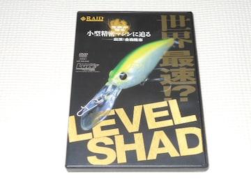 DVD★Lure ルアーマガジン LEVEL SHAD 小型精密マシンに迫る