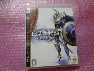 堀PS3 白騎士物語
