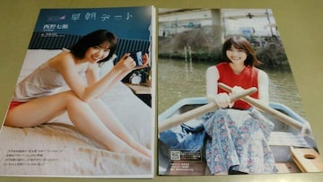 ★乃木坂46・西野七瀬★グラビア雑誌・切抜き・8P・同梱可。