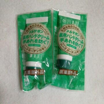 メルサボン 薬用ハンドクリーム お試しサイズ 2本