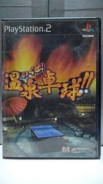 PS2 いくぜ!温泉卓球!!