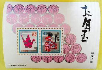 お年玉郵便切手 平成2年 62円41円 103円分 記念切手
