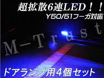 mLEDドアランプ拡散6連4個セット青★Y50/51フーガ対応