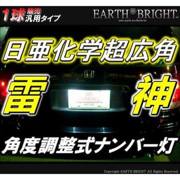 1個#†日亜超広角雷神 角度調整LEDナンバー灯 エリシオン ライフ ザッツ フリード