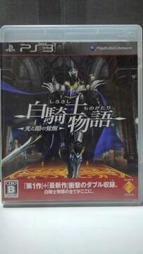 PS3 白騎士物語 -光と闇の覚醒-