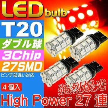T20ダブル球LEDバルブ27連レッド4個 3ChipSMD as55-4