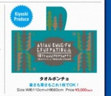 ASIAN KUNG-FU GENERATION タオルポンチョ/フード付きタオル